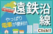 遠鉄沿線 やっぱり電車が便利!!